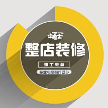【蛹士电商】淘宝天猫网店铺PC移动无线端整店页面设计专业版