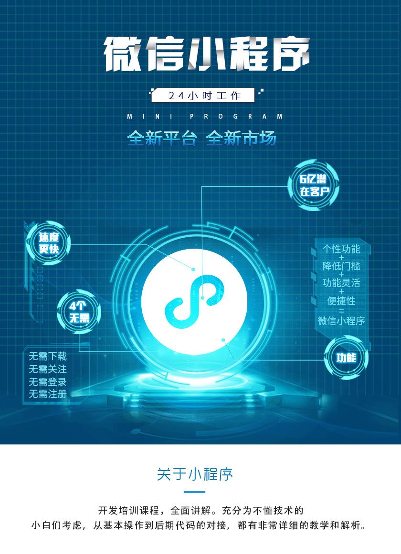 微信小程序 小程序开发 微信开发 微信微商城 微信公众号开发