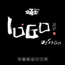 威客服务:[113395] logo设计LOGO设计原创商标设计品牌公司企业VI字体卡通图标志制作满意为止
