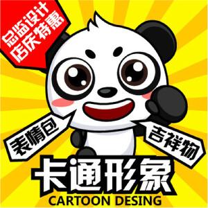 卡通LOGO吉祥物设计 手绘设计 企业产品卡通形象设计QQ表情微信表情设计
