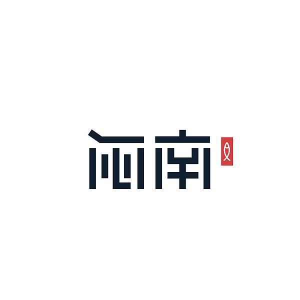 字体文字LOGO案例集合