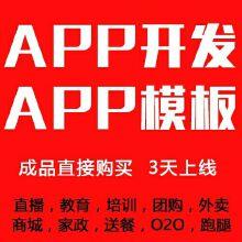 威客服务:[113476] 商城类小程序/App,定制开发,有案例