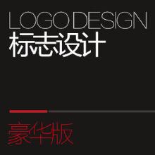 标志设计——豪华版