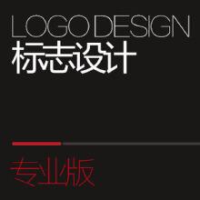 标志设计——专业版
