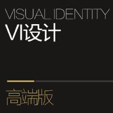 VI设计——高端版