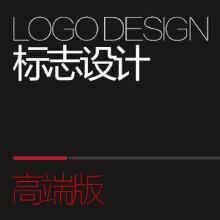 标志设计——高端版