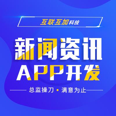 媒体资讯APP 开发地方门户APP 自媒体app 媒体客户端APP 今日头条类app开发