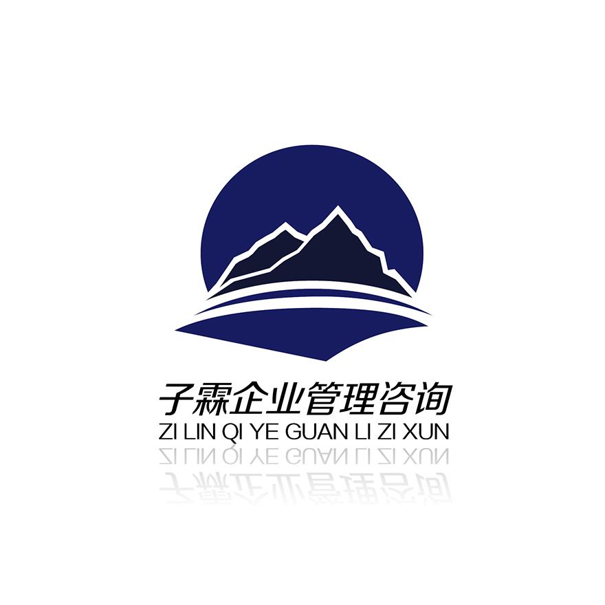 子霖企业管理有限公司logo