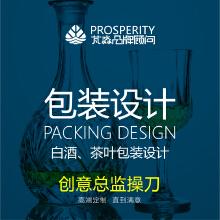 包装设计|白酒、茶叶类包装设计(创意总监操刀)