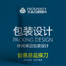 威客服务:[113764] 包装设计 | 休闲食品包装设计(创意总监操刀)