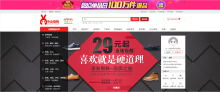中企易购B2B2C2C电商平台