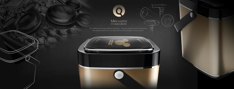 产品创新-拎式MINI洗衣机