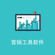威客服务:[114085] 营销工具软件
