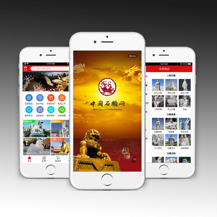 石雕网app
