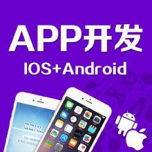 威客服务:[114114] Android原生定制开发