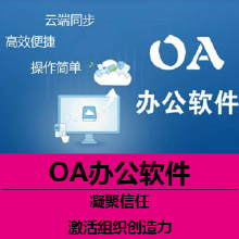 OA办公软件