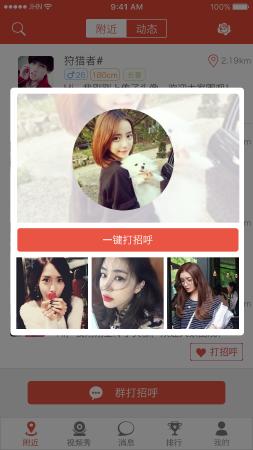 交友APP成品(安卓+iOS);交友app直播  交友app视频  语音交友 app  app源码定制