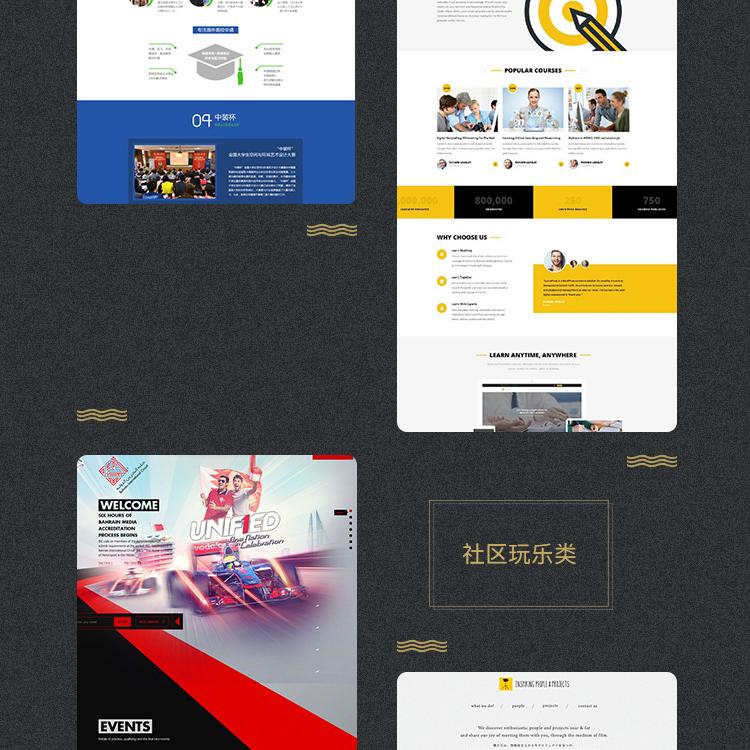 高端网站定制开发