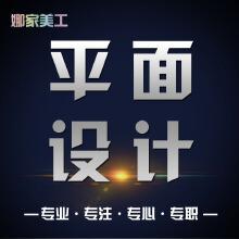 威客服务:[114247] 平面设计印刷海报设计宣传单展架易拉宝