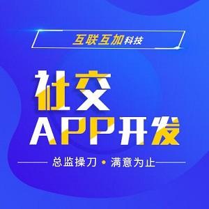 社交APP开发 在线聊天APP 聊天交友APP 同城交友APP