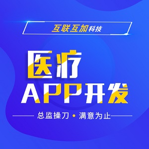 APP定制开发 医疗APP 用药APP 在线医疗 挂号APP