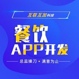 APP定制开发 美食点餐APP 外卖APP  菜谱APP开发