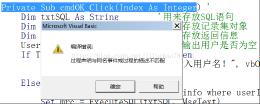 vb基础教程之机房管理系统登录窗体编译问题解决合集