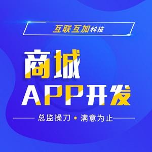 APP定制开发 商城APP 农村电商APP 商城团购APP