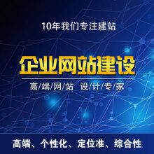网站开发网站建设网站定制企业官网企业网站开发