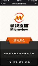 微视企业营销直播系统