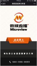 威客服务:[114467] 微视企业营销直播系统