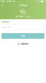新能源app界面