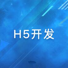 威客服务:[114496] H5开发