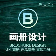 威客服务:[114646] 画册、企业手册、宣传手册、产品图册、海报设计
