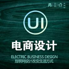 威客服务:[114650] 【资深设计师】电商设计,主图,详情页,店招,首页