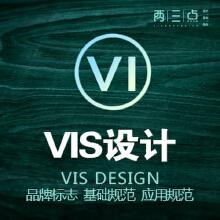 威客服务:[114644] VI设计系统自选式清单