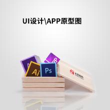 威客服务:[114653] UI设计  App原型图