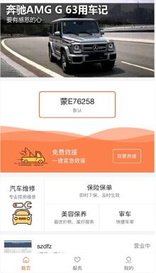 云乐享车-汽车服务APP