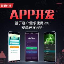 威客服务:[114758] APP开发|APP定制开发|软件开发|iOS定制|商城APP开发