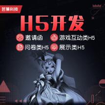 H5开发|H5定制开发|H5营销|H5游戏|H5活动|H5