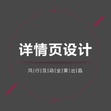 威客服务:[114883] 网站、店铺详情页设计
