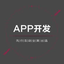 威客服务:[114895] APP开发