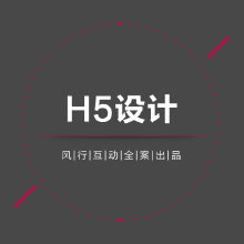 威客服务:[114885] H5设计