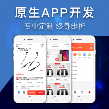 app原生开发
