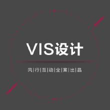 威客服务:[114874] 品牌VIS设计