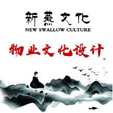物业小区文化设计/党建文化设计/宣传栏排版设计