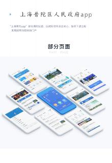 上海普陀区政务app微门户