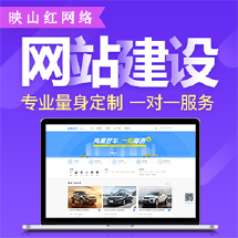 【企业官网】企业网站商城网站/购物网站开发/网站建设