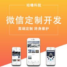 威客服务:[114991] 微信开发微信公众号微信商城开发微信小程序定制开发