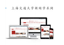 上海交通大学新闻学术网